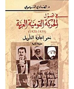 في أصول الحركة القومية العربية (1839-1920) نحو إعادة التأويل