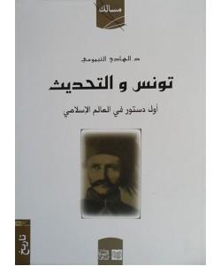 تونس والتحديث أول دستور في العالم الإسلامي