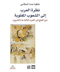 نظرة العرب إلى الشعوب المغلوبة