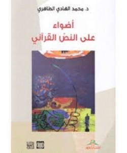 أضواء على النص القرآني