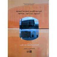 الدراسة الأدبية للكرامة الصوفية أسسها .إجراءاتها .رهاناتها (الجزء الأول)