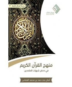 منهج القرآن الكريم في دحض شبهات الملحدين