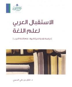 الاستقبال العربي لعلم اللغة