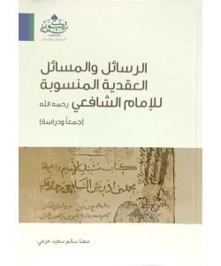 الرسائل و المسائل العقدية المنسوبة للإمام الشافعي