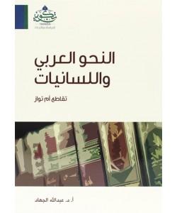 النحو العربي و اللسانيات ،  تقاطع أم تواز