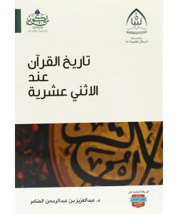 تاريخ القرآن عند الاثني عشرية