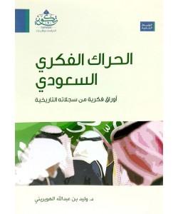 الحراك الفكري السعودي