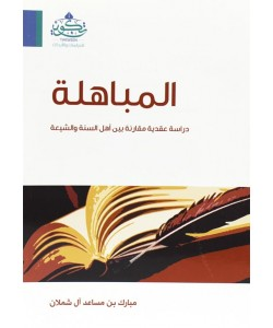 المباهلة دراسة عقدية مقارنة بين أهل السنة والشيعة