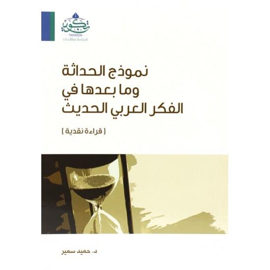 نموذج الحداثة وما بعدها في الفكر العربي الحديث