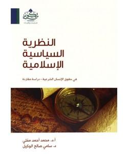 النظرية السياسية الإسلامية ، في حقوق الإنسان الشرعية