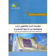 مؤسسة البحث والتطوير راند وموقفها من الدعوة الإسلامية