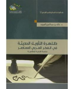 ظاهرة التأويل الحديثة في الفكر العربي المعاصر