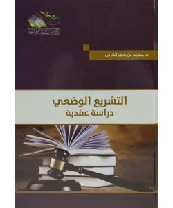 التشريع الوضعي دراسة عقدية