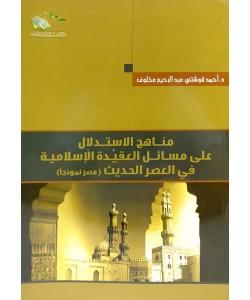 مناهج الاستدلال على مسائل العقيدة الإسلامية في العصر الحديث