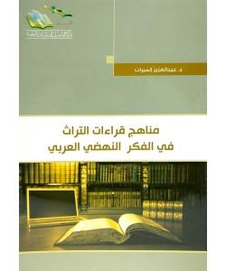 مناهج قراءات التراث في الفكر النهضي العربي