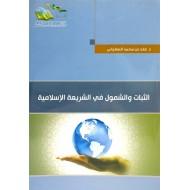 الثبات والشمول في الشريعة الإسلامية