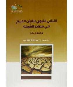 التلقي النبوي للقرآن الكريم في مصادر الشيعة
