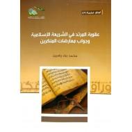 عقوبة المرتد في الشريعة الإسلامية وجواب معارضات المنكرين