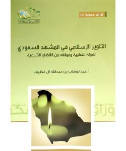 التنوير الإسلامي في المشهد السعودي
