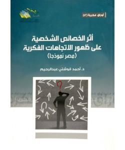أثر الخصائص الشخصية على ظهور الاتجاهات الفكرية (مصر نموذجا)