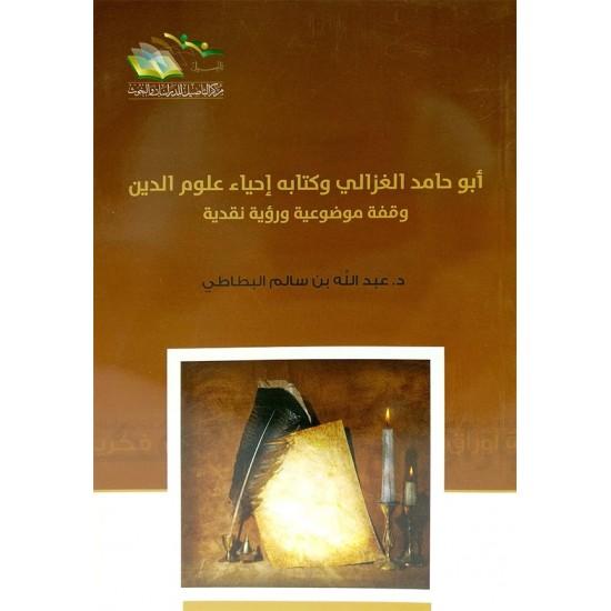 أبو حامد الغزالي وكتابه إحياء علوم الدين