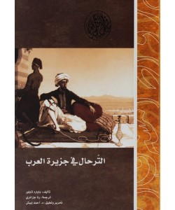 الترحال في جزيرة العرب