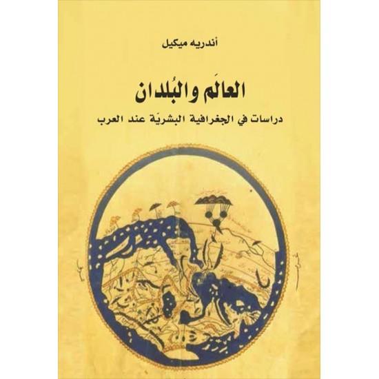 العالم والبلدان دراسات في الجغرافية البشرية عند العرب