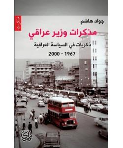 مذكرات وزير عراقي