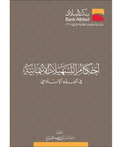أحكام التسهيلات الائتمانية في الفقه الإسلامي