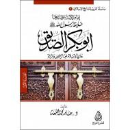 خليفة رسول الله أبوبكر الصديق حامي الإسلام من الرفض والردة 2/1