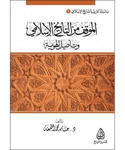 الموقف من التاريخ الإسلامي وتأصيل الهوية