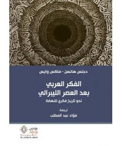 الفكر العربي بعد العصر الليبرالي