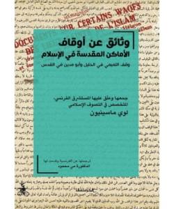 وثائق عن أوقاف الأماكن المقدسة في الإسلام
