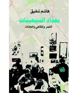 بغداد السبعينات