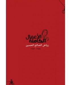 الأعمال الشعرية الكاملة رياض الحسين