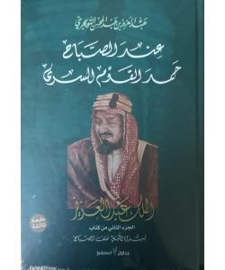 لسراة الليل هتف الصباح الملك عبدالعزيز دراسة وثائقية 2/1
