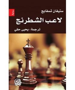 لاعب الشطرنج