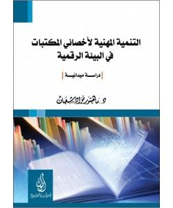 التنمية المهنية لأخصائي المكتبات في البيئة الرقمية