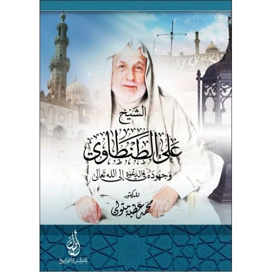 الشيخ علي الطنطاوي وجهوده فى الدعوة إلى الله تعالى