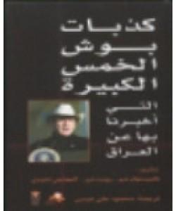 كذبات بوش الخمس الكبيرة التي أخبرنا بها عن العراق