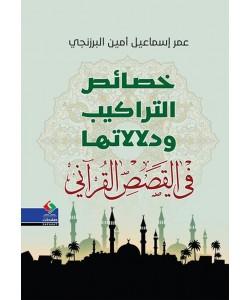 خصائص التراكيب ودلالاتها في القصص القرآني
