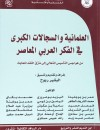 العلمانية والسجالات الكبرى في الفكر العربي المعاصر