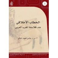الخطاب الأخلاقي عند فلاسفة المغرب العربي