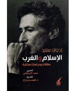 إدوارد سعيد الإسلام والغرب مقالات ودراسات مختارة