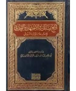 أربع رسائل في الاجتهاد والتجديد للإمام جلال الدين السيوطي