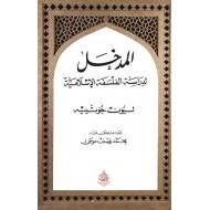المدخل لدراسة الفلسفة الإسلامية