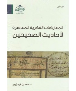 المعارضات الفكرية المعاصرة لأحاديث الصحيحين 1/3