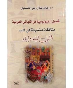 فصول آركيولوجية في الليالي العربية مثاقفة متمردة في أدب ألف ليلة وليلة