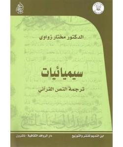 سيميائيات ترجمة النص القرآني