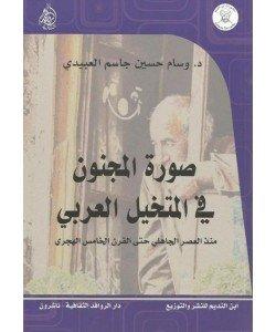 صورة المجنون في المتخيل العربي